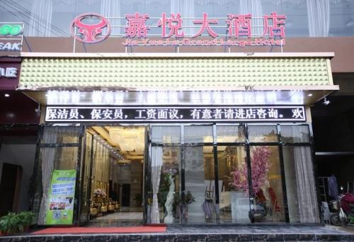 南宁嘉悦酒店